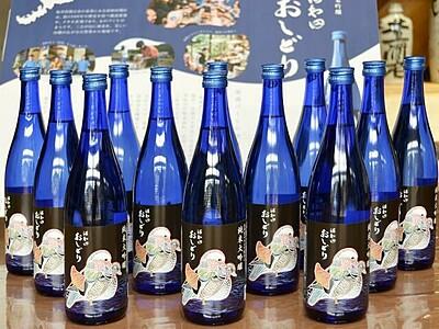 フルーティーな味わい、地酒「河和田おしどり」完成 福井県鯖江市