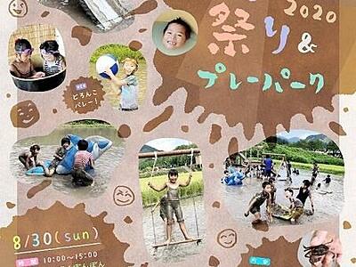 水田で「どろんこ祭り」 手押し相撲や的当て大会、福井県坂井市