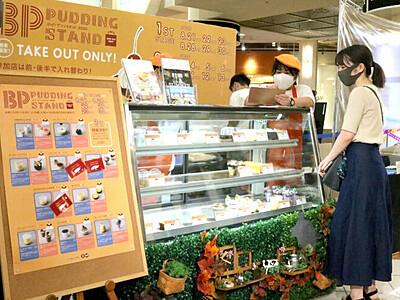 プリン40種 食べ比べ! 新潟・万代ビルボードプレイス