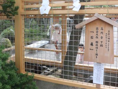 亀さま 御利益お願い 五泉八幡宮・亀の家「高雲殿」完成