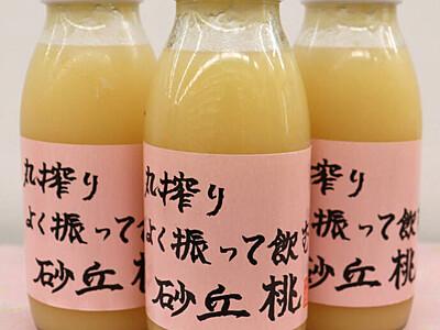 とろり濃厚、桃3個分 刈羽・「砂丘桃ジュース」