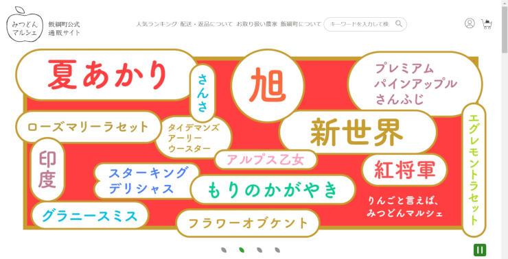 「みつどんマルシェ」のページ。販売するさまざまな品種のリンゴの名前が並ぶ