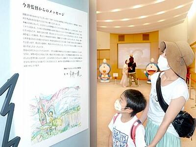 ドラえもん映画監督から「手紙」 勝山・恐竜博物館で展示