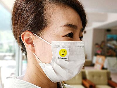 笑顔で宇奈月に来て 感染対策のロゴマーク作成