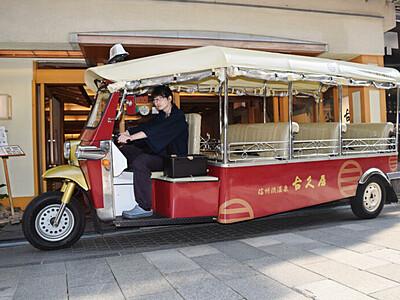 渋温泉街、トゥクトゥク走る 旅館が導入、宿泊客らに好評