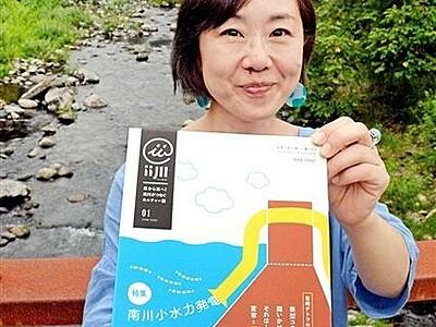 自然豊かな福井県若狭地域を発信 情報誌「ii川」創刊