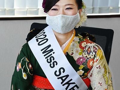 地元の酒の魅力を発信 ミス日本酒県代表・諏訪の横田さん