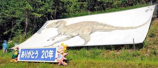 長尾山総合公園の開園20年を記念し、展示されているタペストリー=8月21日、福井県n勝山市の同公園