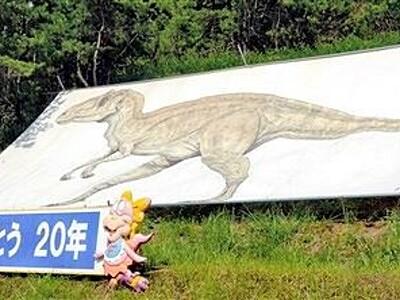 開園20年で巨大恐竜が感謝? 福井県勝山市・長尾山公園