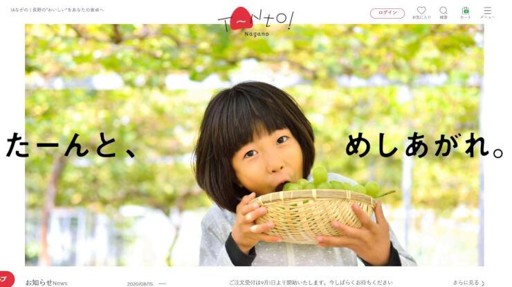 9月1日に注文の受け付けを始める「たーんとながの」の画面