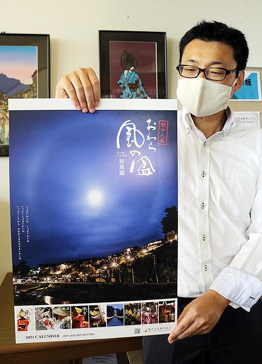 過去の「おわら風の盆」の写真を厳選して載せた来年のカレンダー=越中八尾観光会館