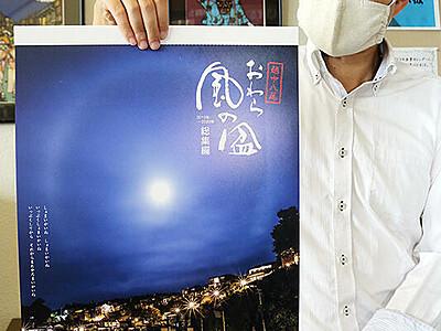 おわら風の盆カレンダーを一新 越中八尾観光協会