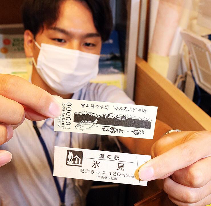 ひみ番屋街の道の駅記念きっぷ