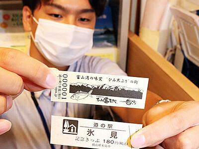 寒ぶり・立山連峰あしらう 道の駅記念きっぷ