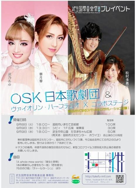 武生国際音楽祭とOSK日本歌劇団によるコラボ公演のチラシ