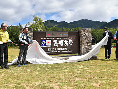 志賀高原、国立公園70年のしるし 蓮池にモニュメント