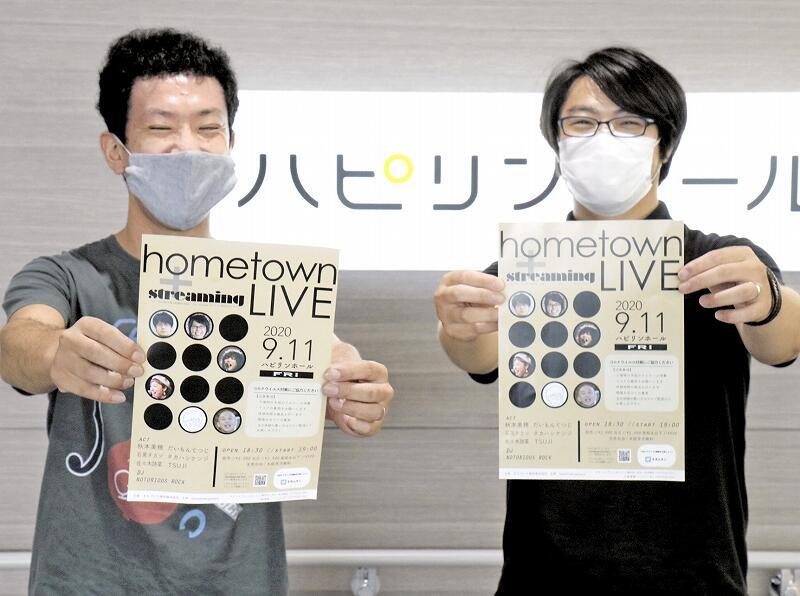 7カ月ぶりの「ホームタウンライブ」を開く、プロジェクト代表のタカハシケンジさん(右)と音楽クリエーターの久保顕理さん=福井市のハピリンホール