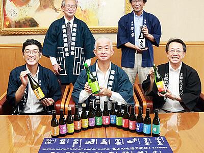 ひやおろし9日解禁 県酒造組合、17社一斉販売