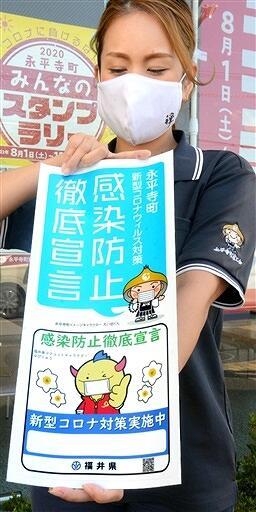 永平寺町商工会が作製した感染防止徹底宣言のステッカー=9月8日、福井県永平寺町商工会館前