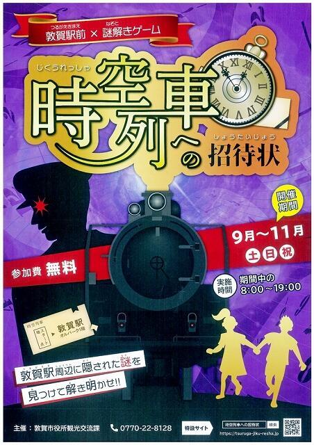 敦賀駅周辺で開催中の謎解きゲームのチラシ