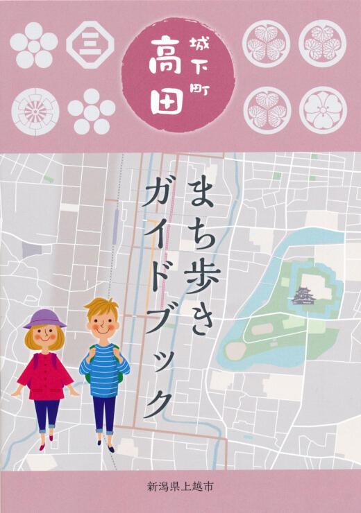 城下町高田まち歩きガイドブック