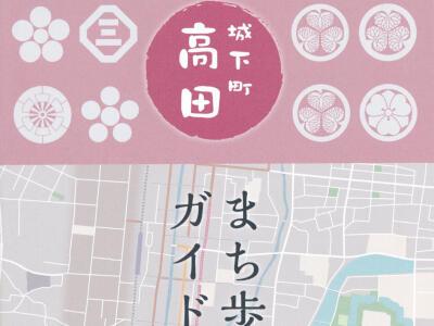 城下町めぐりのおともに 上越・高田 ガイドブック販売