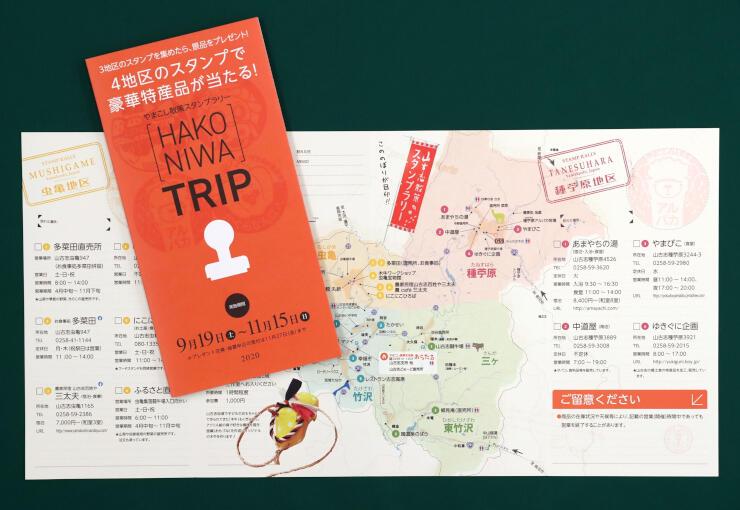 「やまこし散策スタンプラリー」の台紙とマップ