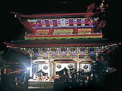 總持寺祖院、山門きらめく ライトアップ開始