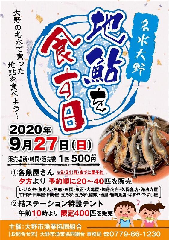 大野の地アユを販売するイベントのポスター