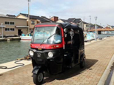 港町ぐるっと「電動三輪車」運行 観光客や住民の足に