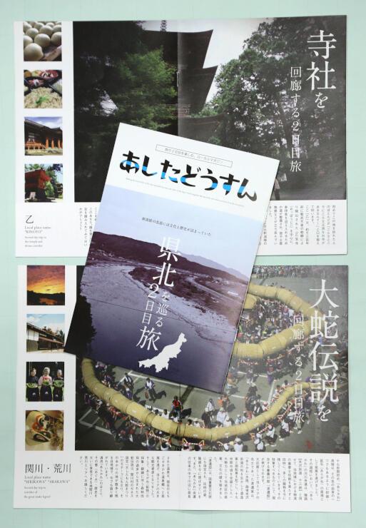 県北地域の歴史や文化を紹介する観光案内冊子「あしたどうすん」