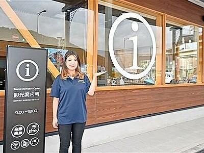 若狭おばま観光案内所を「英語対応可能」に認定 福井県小浜市