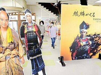 「麒麟がくる」の世界観楽しんで NHK福井で巡回展 9月22日まで