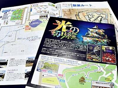 丸岡城を彩る光の切り絵 9月26日にバスタ発の新イベント 福井県坂井市