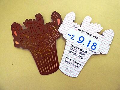 博物館へ火焰型土器を見に行こう! 十日町駅で記念乗車券