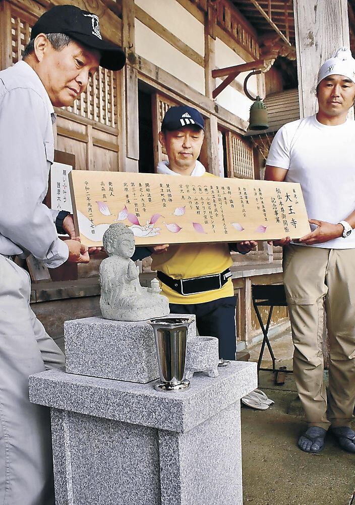 岳山山頂に運ばれる薬師如来坐像と台座、芳名板=小松市粟津温泉の大王寺