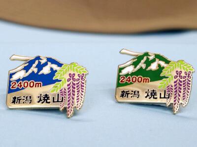 焼山登った記念に ピンバッジいかが 糸魚川・上早川
