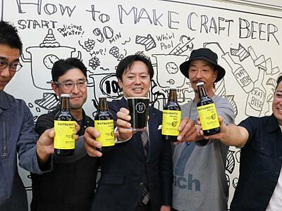 「松本ハニーエール」完成 2年目は松本産の大麦・ホップに蜂蜜