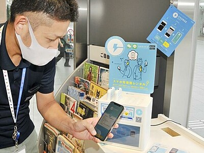 スマホ充電器貸します 福井市観光案内所