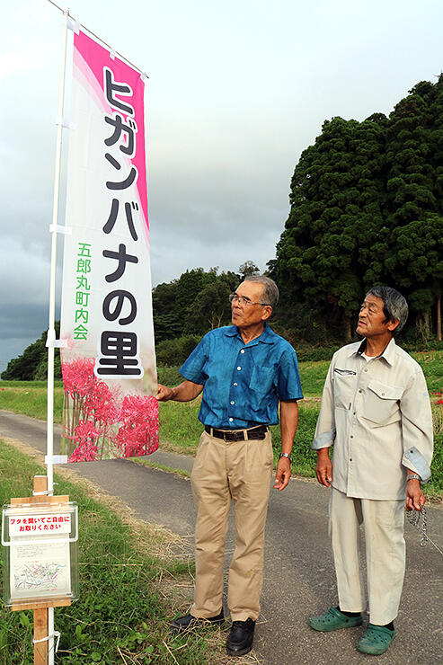 新たに作ったのぼり旗を眺める川原さん(左)