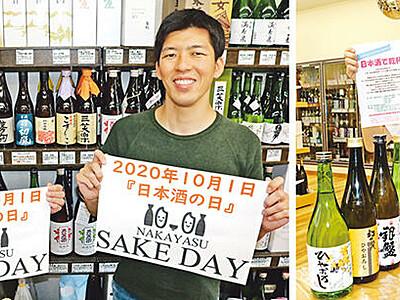 郷土の酒 飲み比べ 10月1日に高岡・富山でイベント
