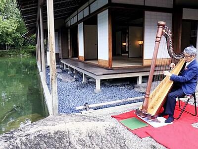養浩館庭園でハープの演奏収録 福井県福井市の名勝 動画配信へ