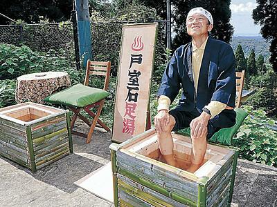 戸室石の足湯 金沢の工芸作家が製作