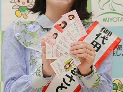 御代田「ふるさと大使」に安藤さん 第1号はNGT48研究生