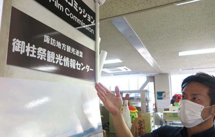 諏訪市役所内に設置された御柱祭観光情報センターの看板