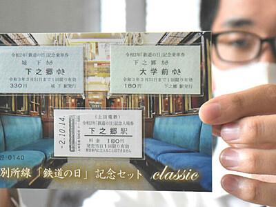 あの「丸窓電車」車内、切符台紙に 別所線「鉄道の日」記念