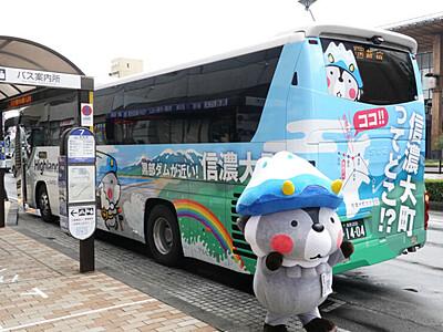 「信濃大町ってどこ!?」 長野―新宿間バスでPR