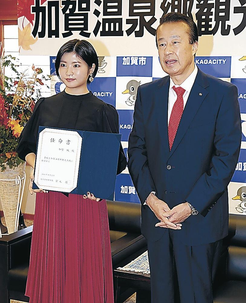 宮元市長(右)から観光大使に任命された加賀さん=加賀市役所