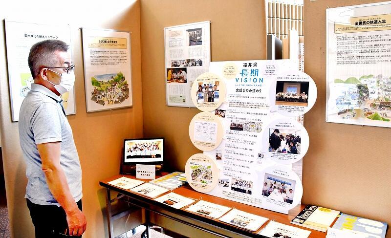 福井県の将来像を描く「県長期ビジョン」の完成記念パネル展