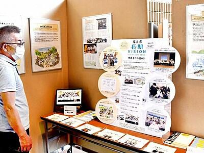 福井県の将来像を描く「県長期ビジョン」完成記念パネル展
